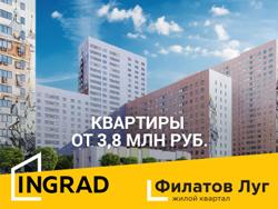 Старт продаж нового корпуса ЖК «Филатов луг»! Квартиры с отделкой и без.